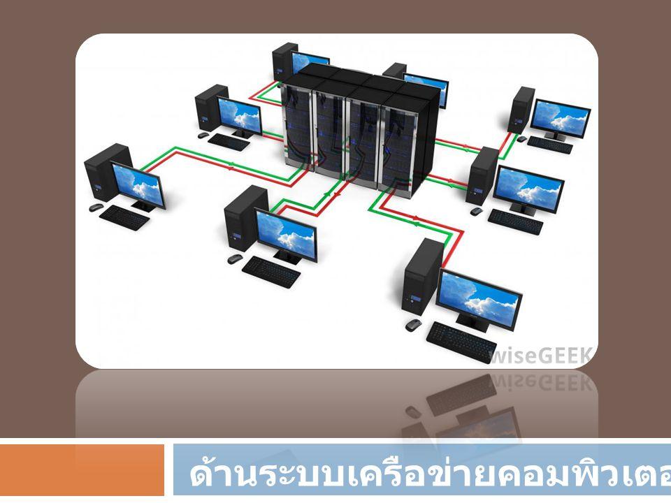 ด้านระบบเครือข่ายคอมพิวเตอร์