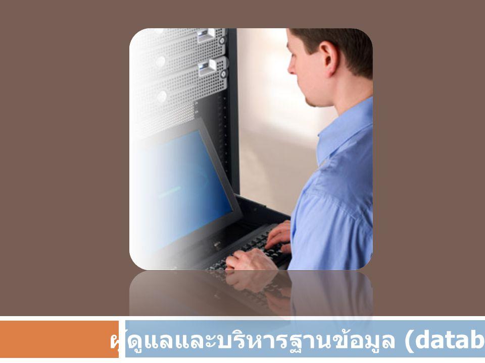 ผู้ดูแลและบริหารฐานข้อมูล (database administrator)