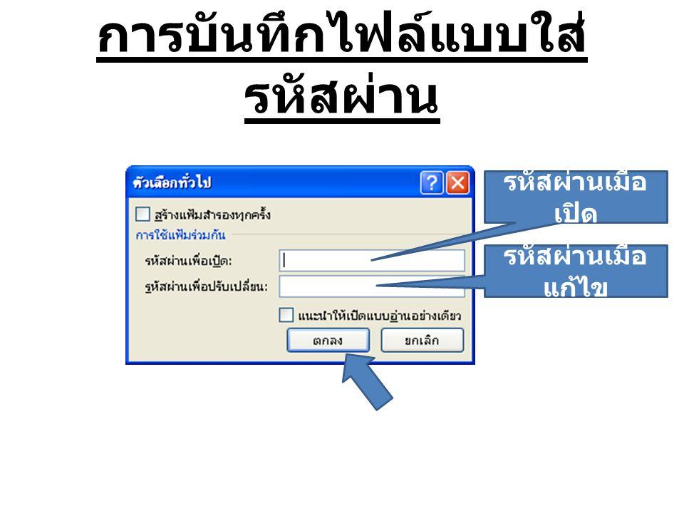 การบันทึกไฟล์แบบใส่รหัสผ่าน