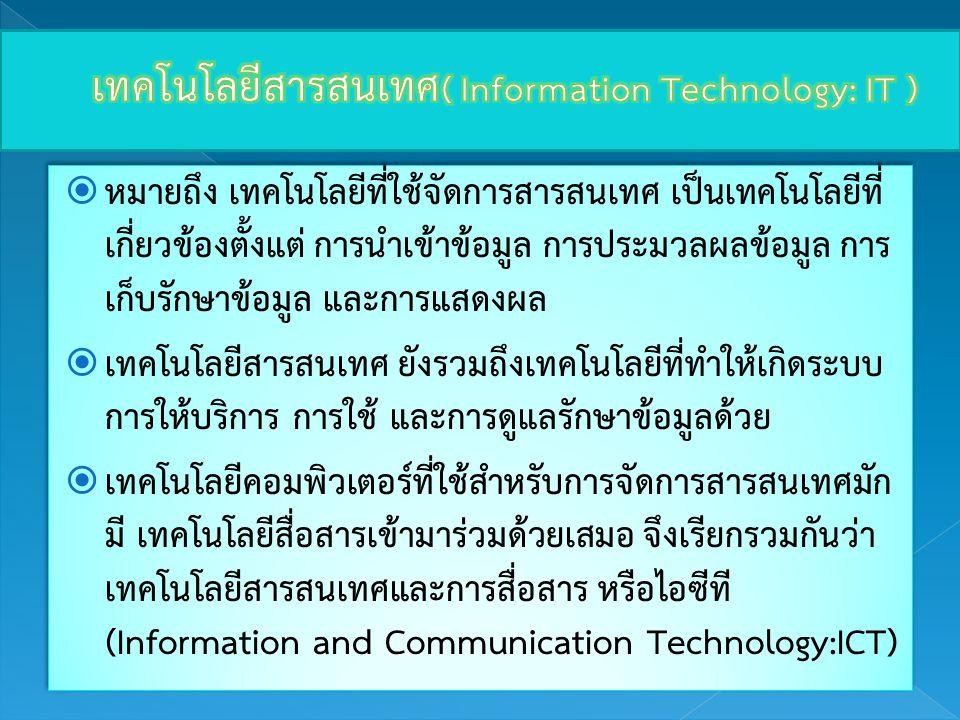 เทคโนโลยีสารสนเทศ( Information Technology: IT )