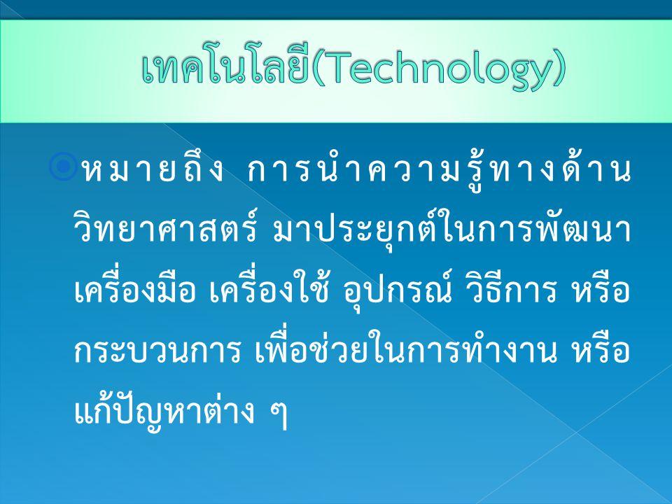 เทคโนโลยี(Technology)