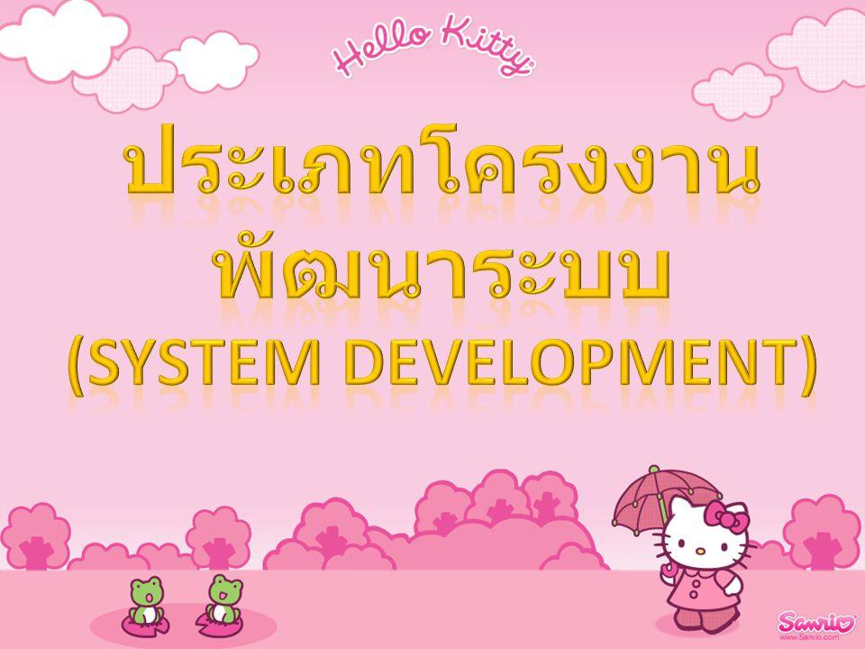 ประเภทโครงงาน พัฒนาระบบ (System Development)