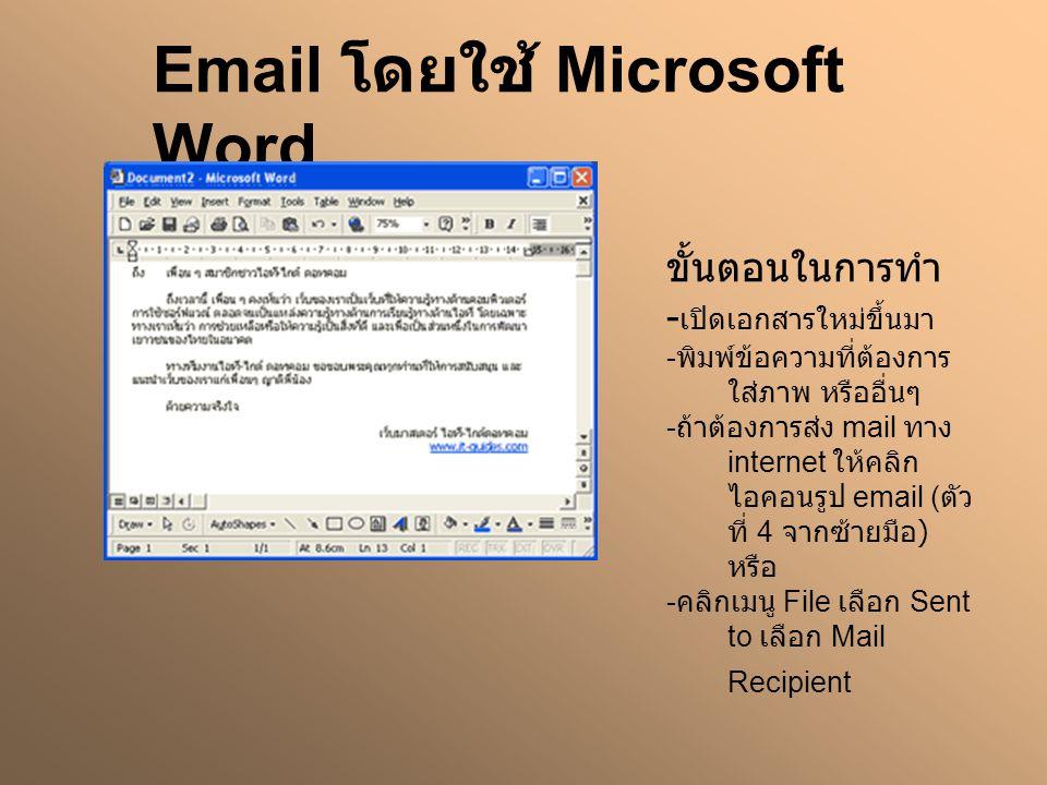 Email โดยใช้ Microsoft Word
