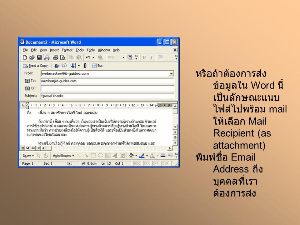 หรือถ้าต้องการส่งข้อมูลใน Word นี้เป็นลักษณะแนบไฟล์ไปพร้อม mail ให้เลือก Mail Recipient (as attachment)