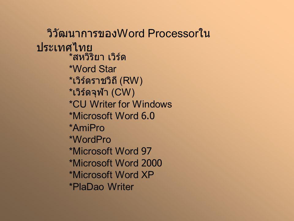 วิวัฒนาการของWord Processorในประเทศไทย