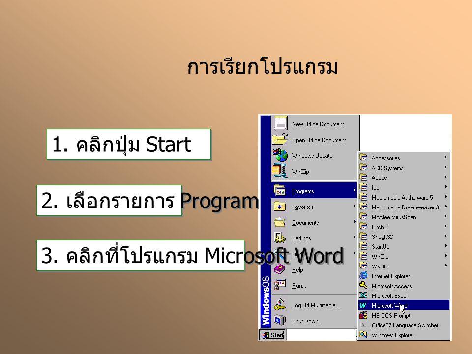 3. คลิกที่โปรแกรม Microsoft Word