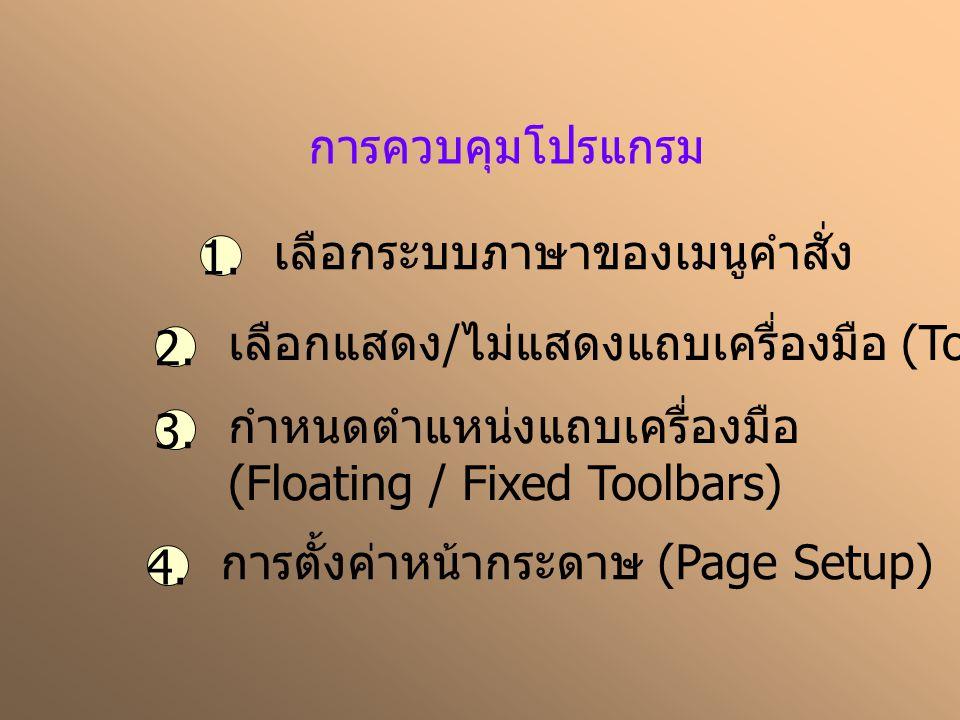 การควบคุมโปรแกรม 1. เลือกระบบภาษาของเมนูคำสั่ง. 2. เลือกแสดง/ไม่แสดงแถบเครื่องมือ (Toolbar) 3. กำหนดตำแหน่งแถบเครื่องมือ.