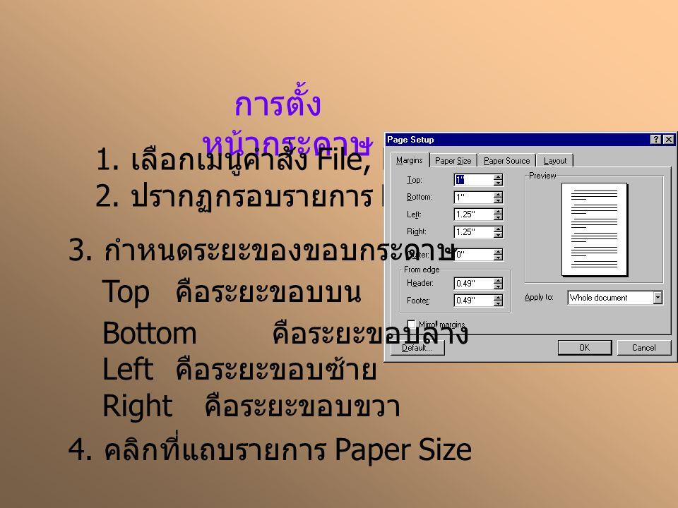 การตั้งหน้ากระดาษ 1. เลือกเมนูคำสั่ง File, Page Setup…