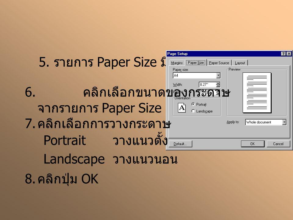 5. รายการ Paper Size มีรายการดังนี้