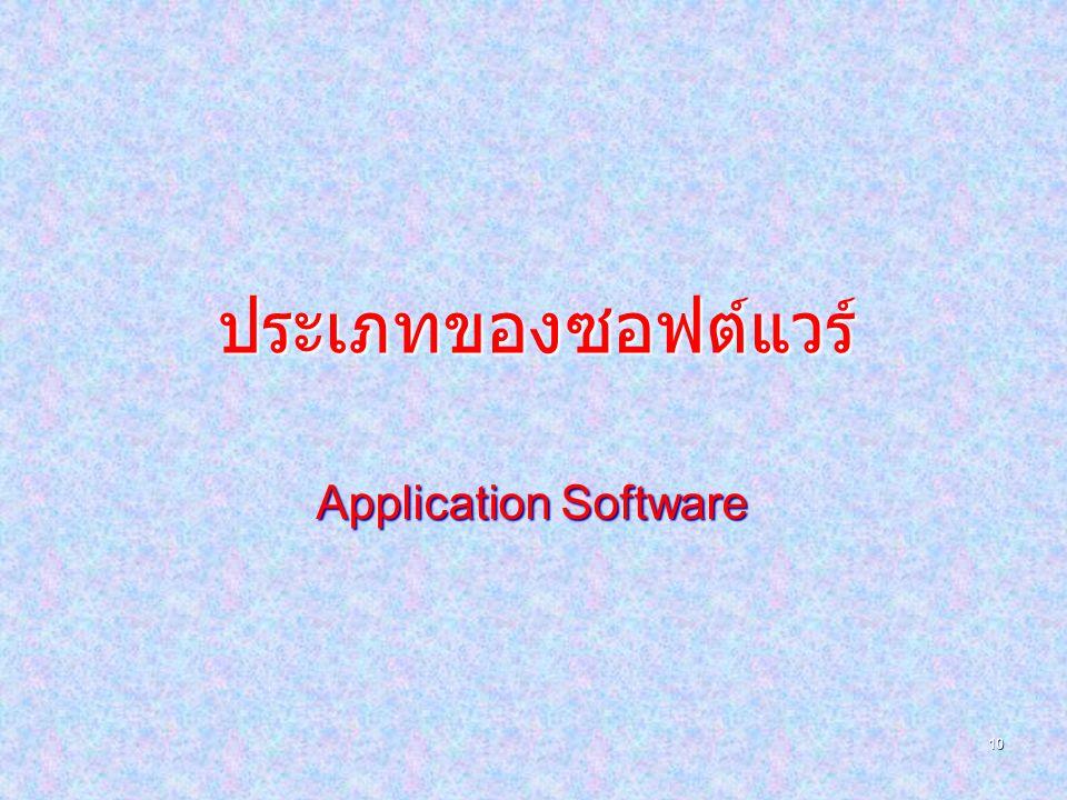 ประเภทของซอฟต์แวร์ Application Software