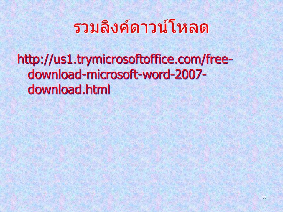 รวมลิงค์ดาวน์โหลด http://us1.trymicrosoftoffice.com/free-download-microsoft-word-2007-download.html