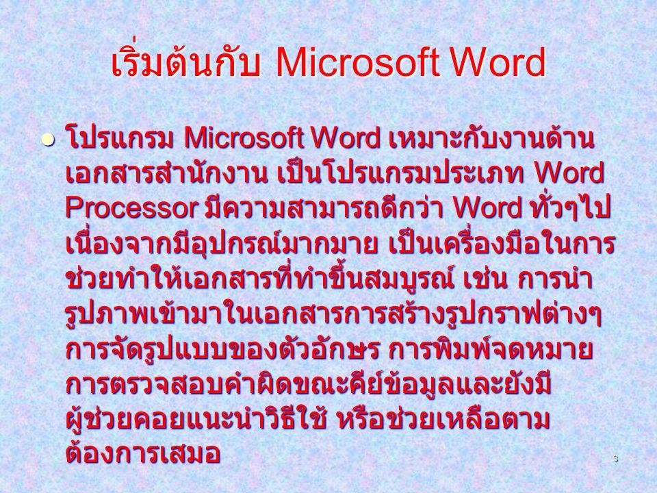 เริ่มต้นกับ Microsoft Word