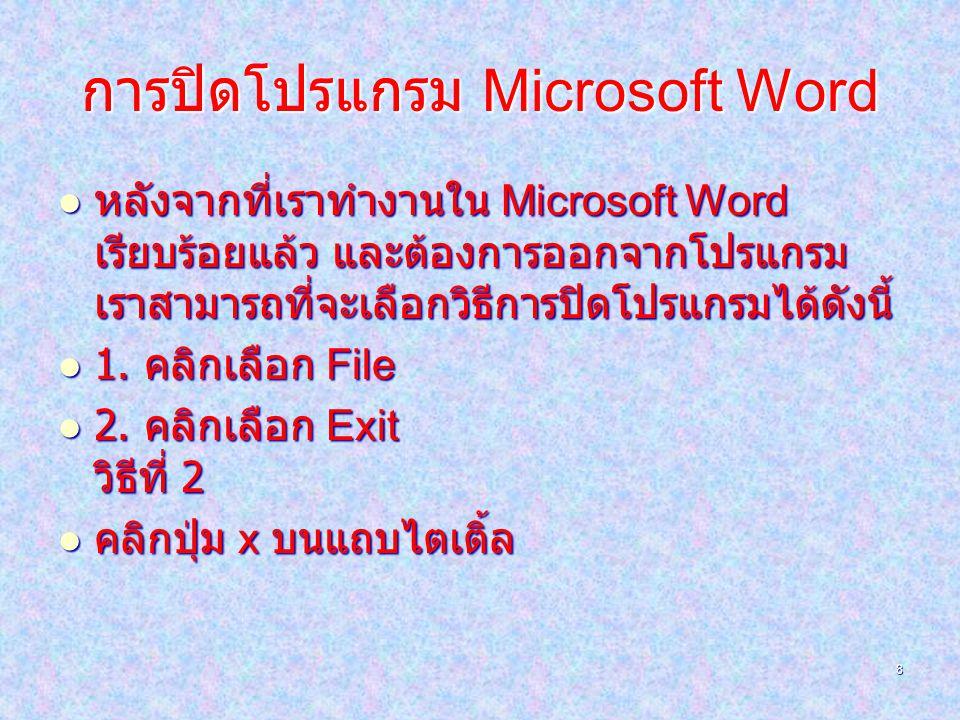 การปิดโปรแกรม Microsoft Word