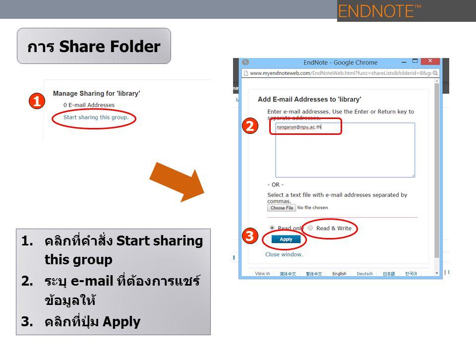 การ Share Folder 1 2 3 คลิกที่คำสั่ง Start sharing this group