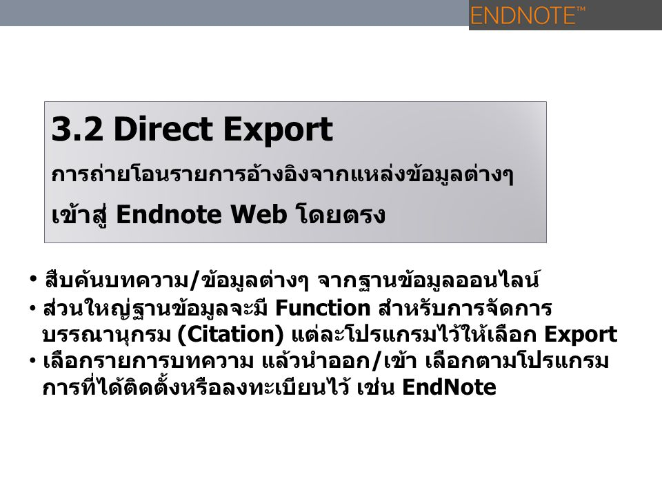 3.2 Direct Export เข้าสู่ Endnote Web โดยตรง