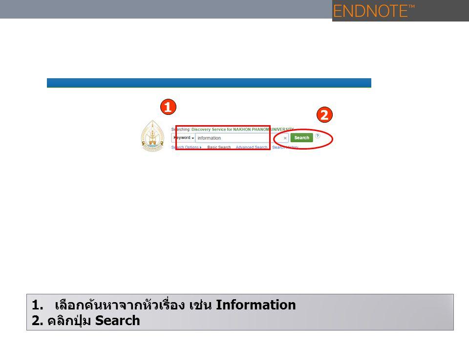 1 2 เลือกค้นหาจากหัวเรื่อง เช่น Information 2. คลิกปุ่ม Search