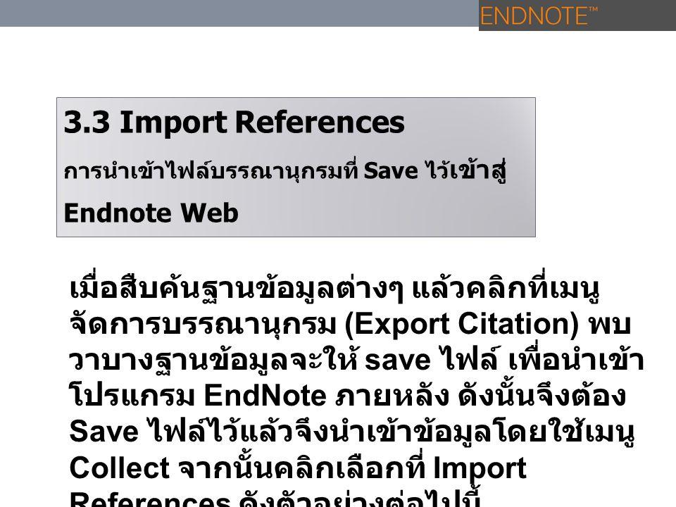 3.3 Import References การนำเข้าไฟล์บรรณานุกรมที่ Save ไว้เข้าสู่ Endnote Web.