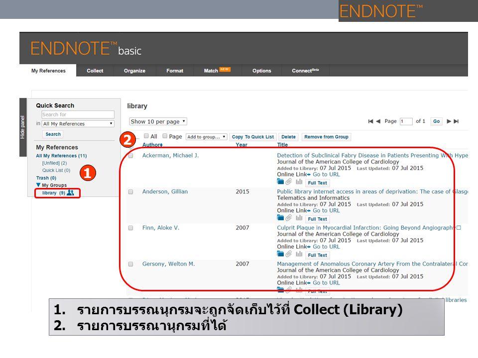 2 1 รายการบรรณนุกรมจะถูกจัดเก็บไว้ที่ Collect (Library) รายการบรรณานุกรมที่ได้