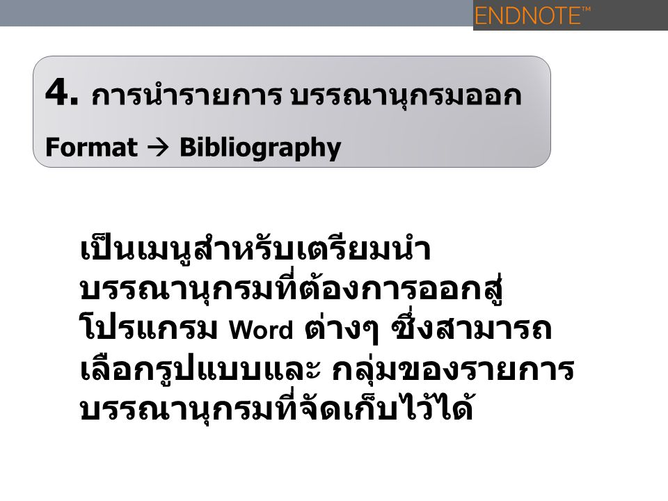 4. การนำรายการ บรรณานุกรมออก Format  Bibliography