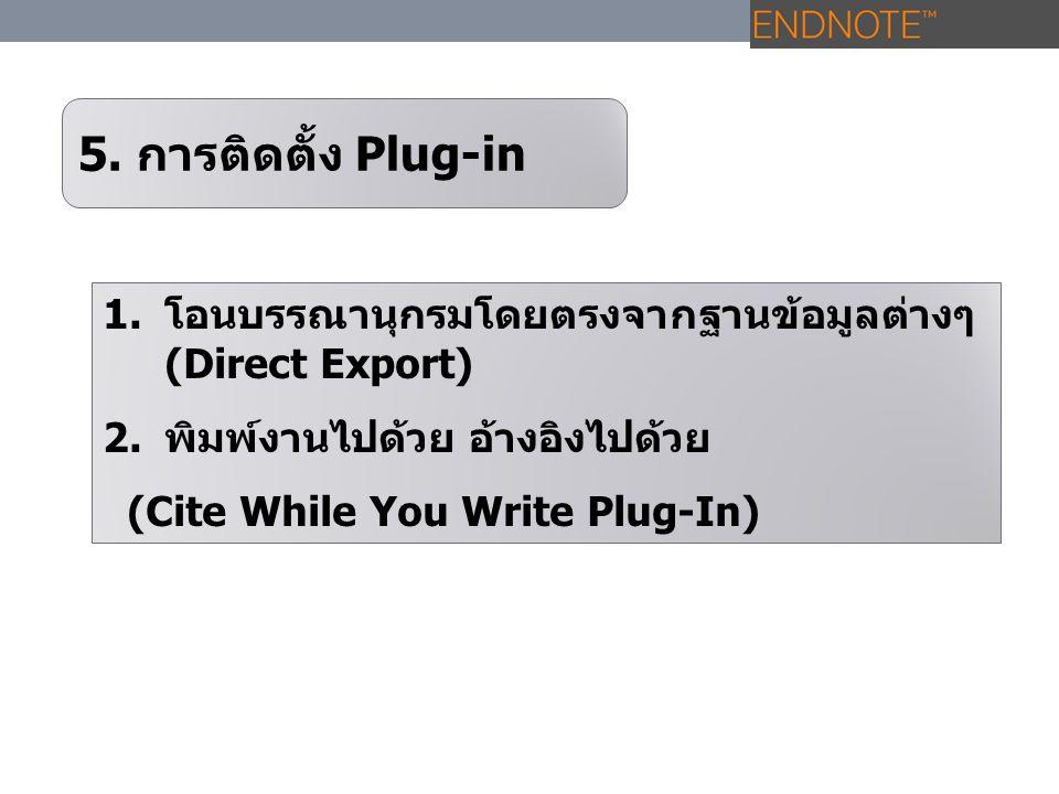 5. การติดตั้ง Plug-in โอนบรรณานุกรมโดยตรงจากฐานข้อมูลต่างๆ (Direct Export) พิมพ์งานไปด้วย อ้างอิงไปด้วย.