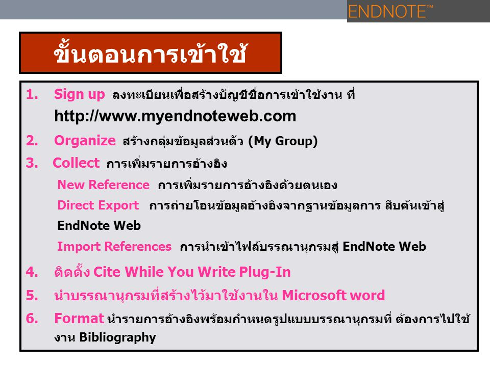 ขั้นตอนการเข้าใช้ Sign up ลงทะเบียนเพื่อสร้างบัญชีชื่อการเข้าใช้งาน ที่ http://www.myendnoteweb.com.