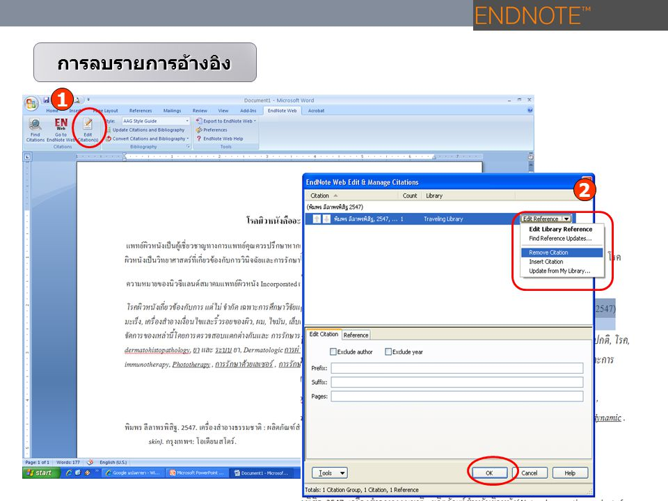 การลบรายการอ้างอิง 1 2 คลิกที่แถบ EndNote Web เลือก Edit Citation เลือก Remove citation