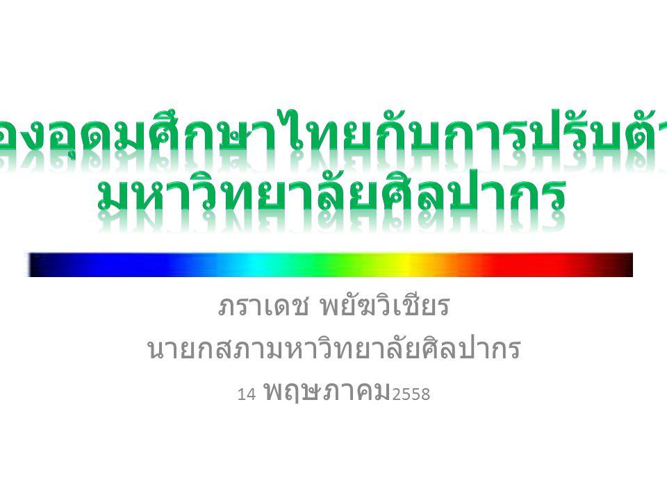 ภราเดช พยัฆวิเชียร นายกสภามหาวิทยาลัยศิลปากร 14 พฤษภาคม2558
