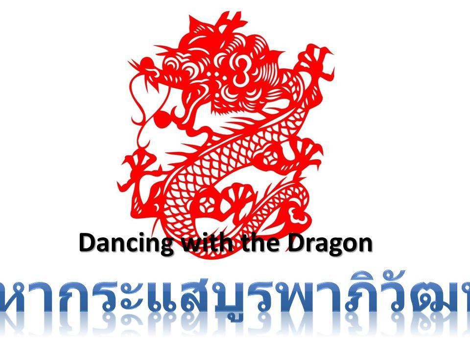 Dancing with the Dragon มหากระแสบูรพาภิวัฒน์