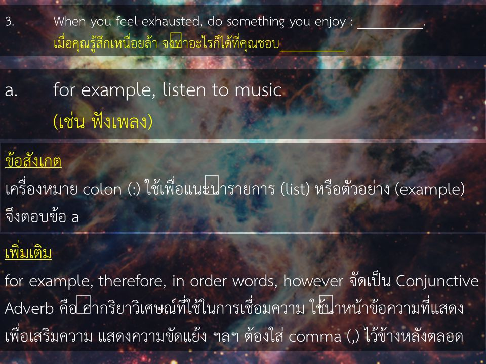a. for example, listen to music (เช่น ฟังเพลง)