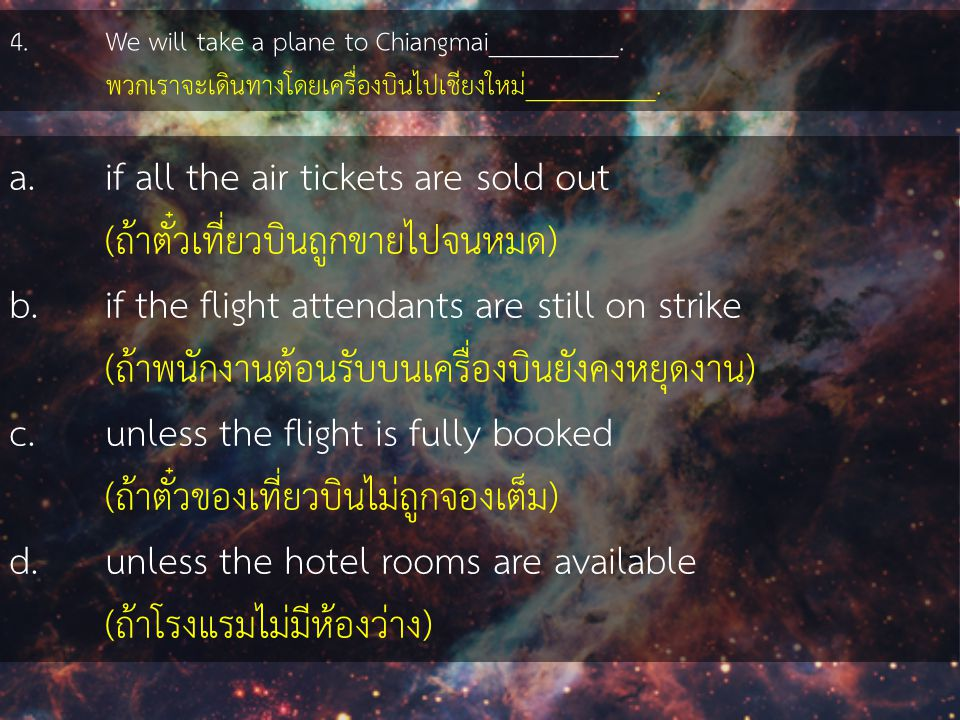 a. if all the air tickets are sold out (ถ้าตั๋วเที่ยวบินถูกขายไปจนหมด)
