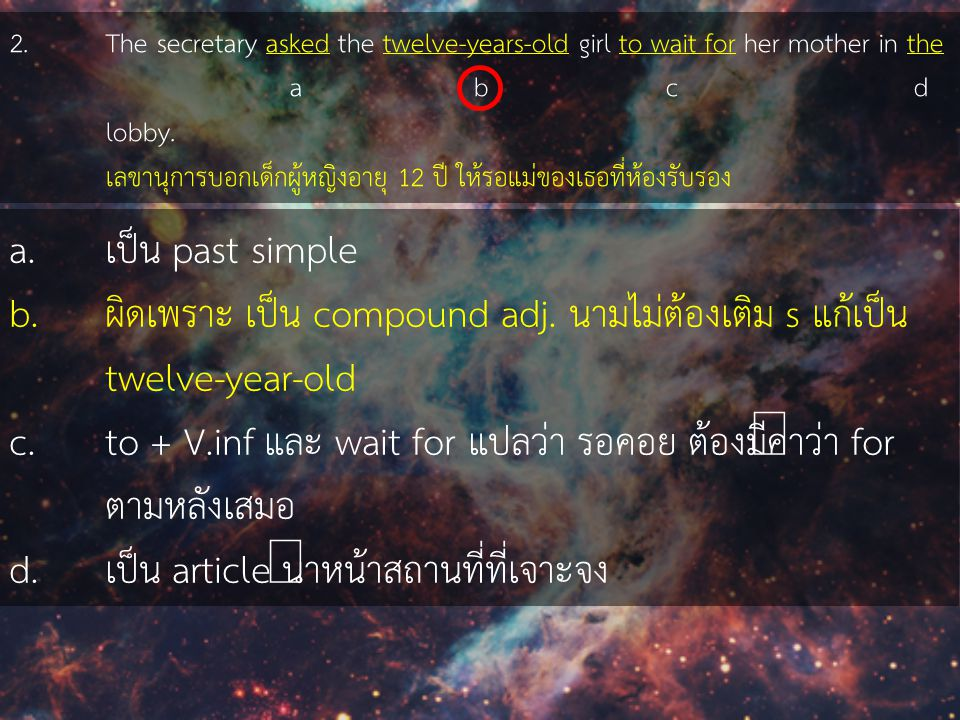 c. to + V.inf และ wait for แปลว่า รอคอย ต้องมีคำว่า for ตามหลังเสมอ