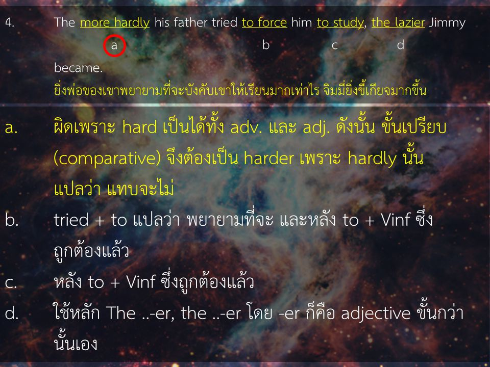 b. tried + to แปลว่า พยายามที่จะ และหลัง to + Vinf ซึ่ง ถูกต้องแล้ว