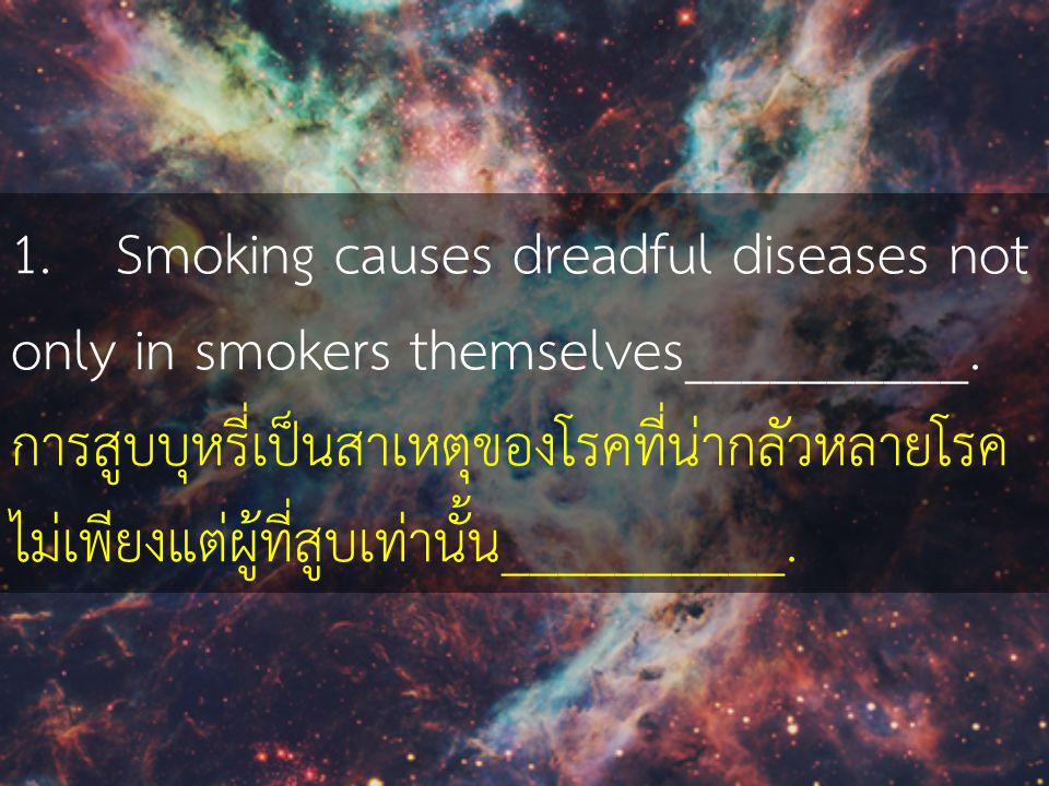 1. Smoking causes dreadful diseases not only in smokers themselves__________.