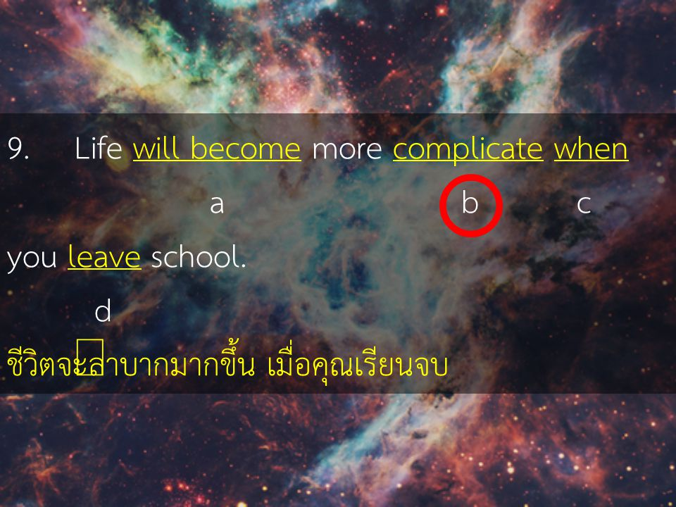 Life will become more complicate when