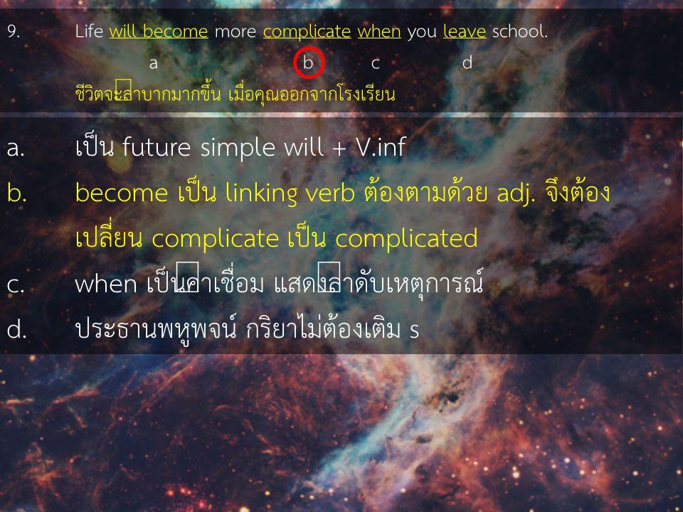 a. เป็น future simple will + V.inf