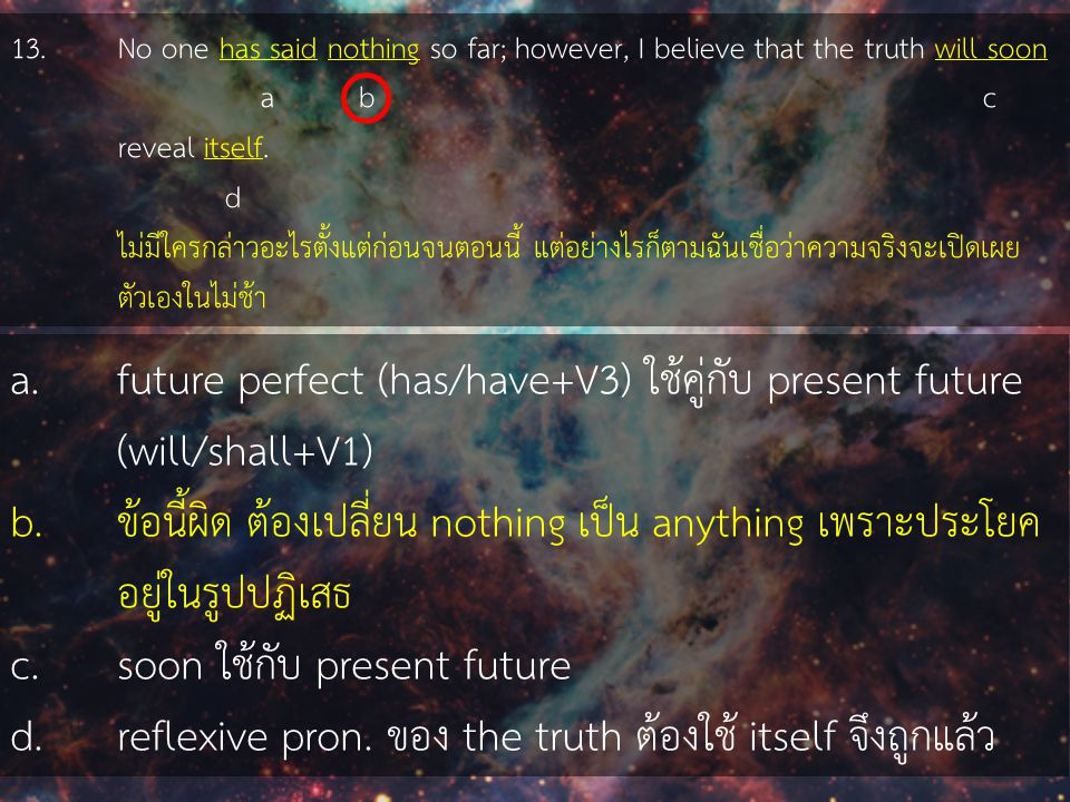 c. soon ใช้กับ present future