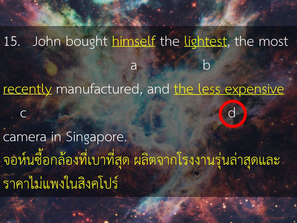 John bought himself the lightest, the most