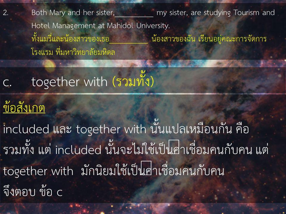 c. together with (รวมทั้ง)