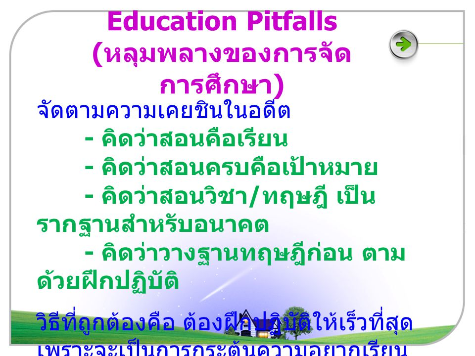 Education Pitfalls (หลุมพลางของการจัดการศึกษา)