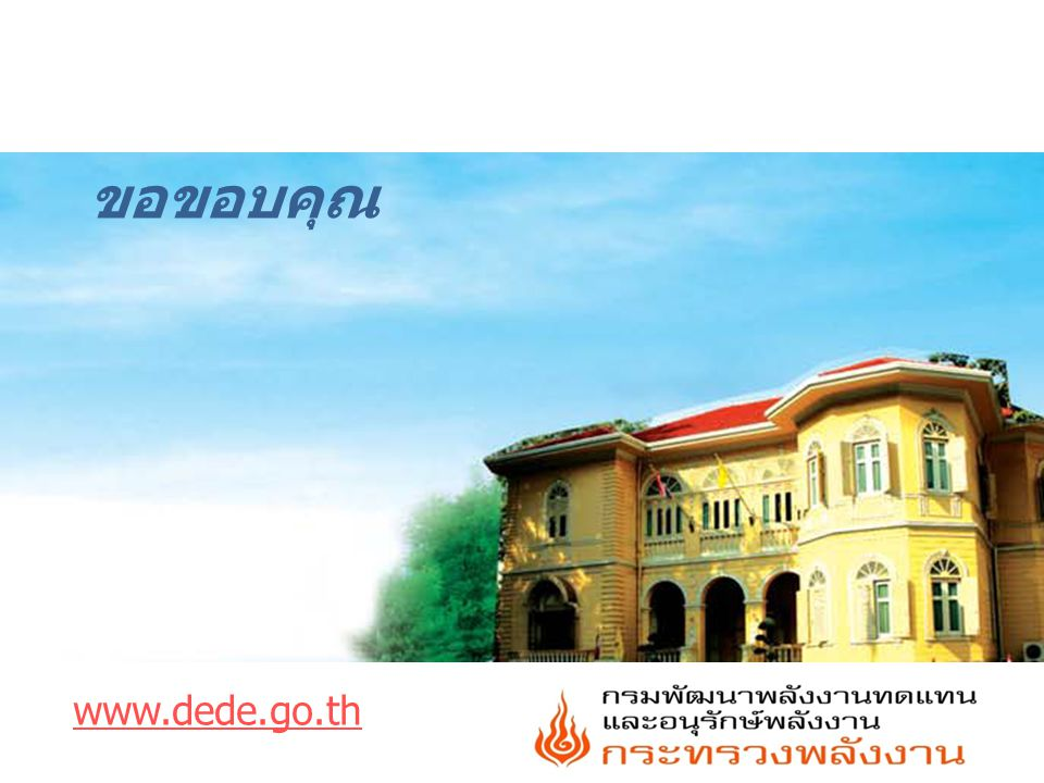 ขอขอบคุณ www.dede.go.th www.dede.go.th
