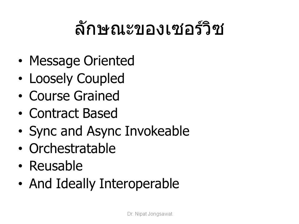 ลักษณะของเซอร์วิซ Message Oriented Loosely Coupled Course Grained