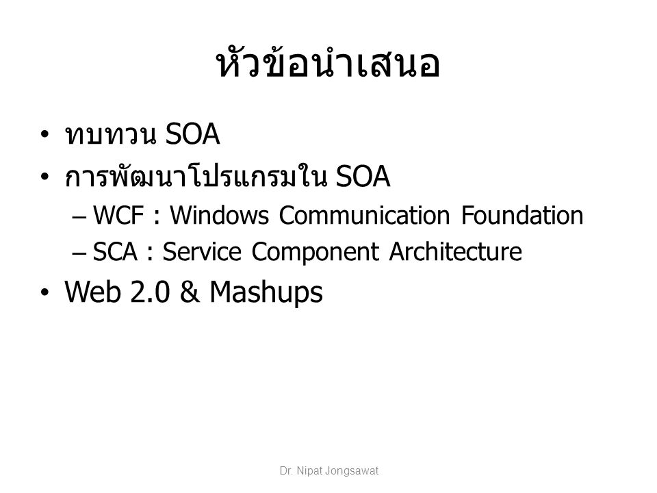 หัวข้อนำเสนอ ทบทวน SOA การพัฒนาโปรแกรมใน SOA Web 2.0 & Mashups