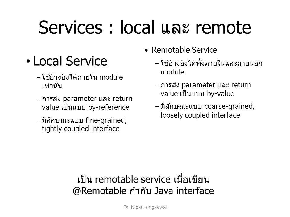 Services : local และ remote