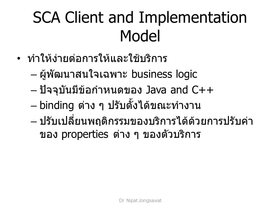 SCA Client and Implementation Model
