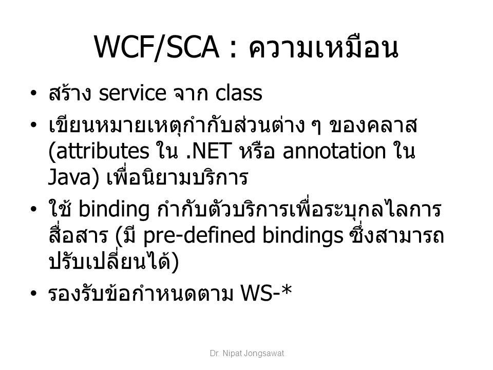 WCF/SCA : ความเหมือน สร้าง service จาก class