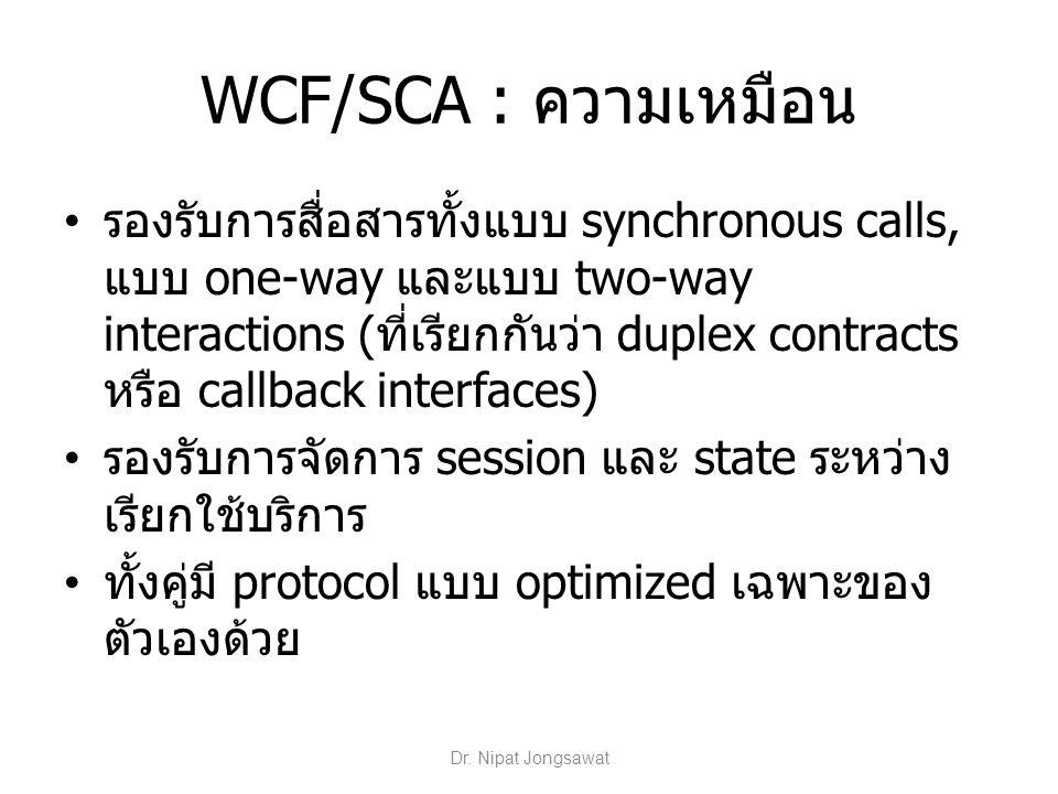 WCF/SCA : ความเหมือน