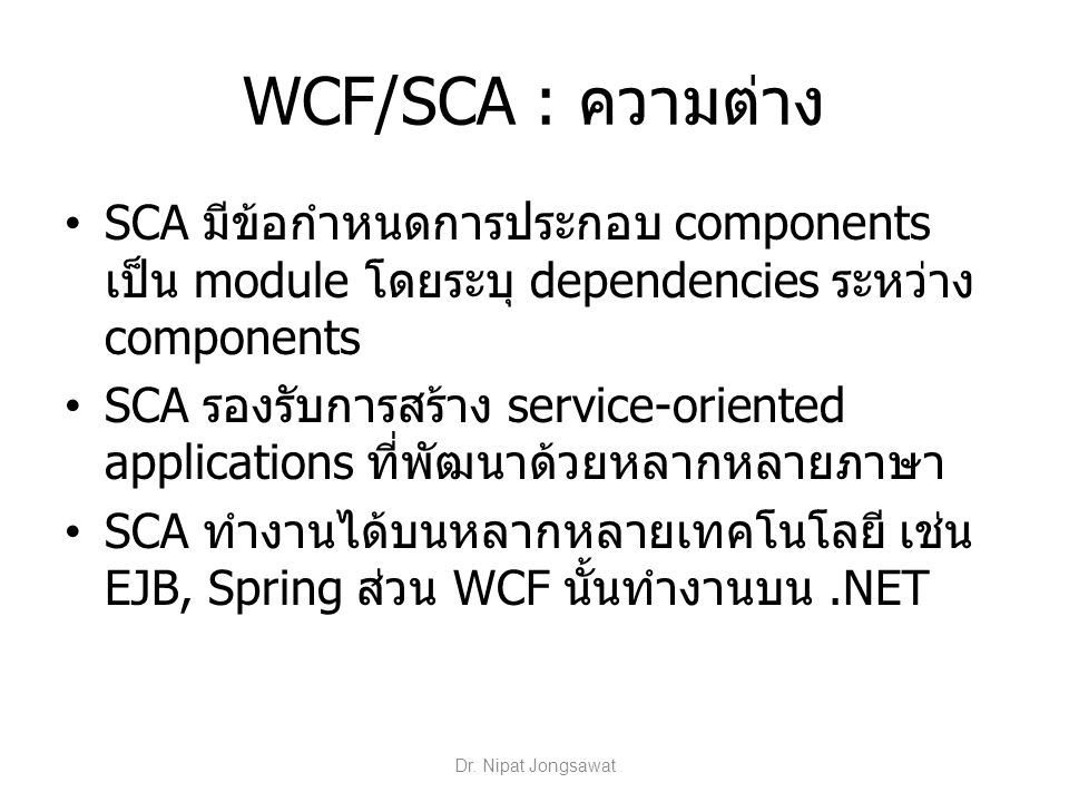 WCF/SCA : ความต่าง SCA มีข้อกำหนดการประกอบ components เป็น module โดยระบุ dependencies ระหว่าง components.