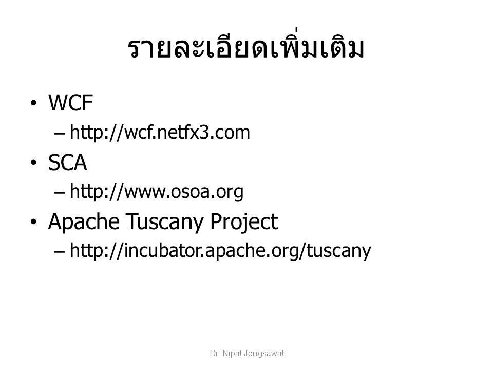 รายละเอียดเพิ่มเติม WCF SCA Apache Tuscany Project