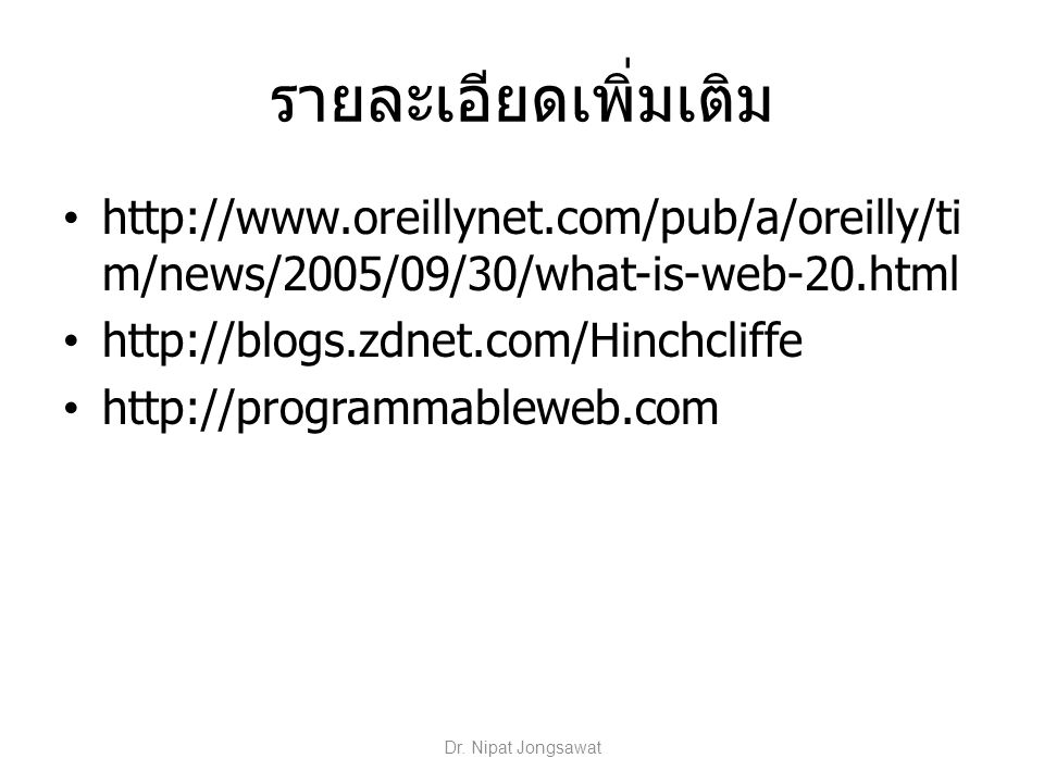 รายละเอียดเพิ่มเติม http://www.oreillynet.com/pub/a/oreilly/tim/news/2005/09/30/what-is-web-20.html.