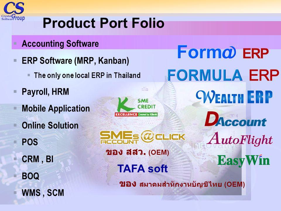 Product Port Folio TAFA soft Accounting Software